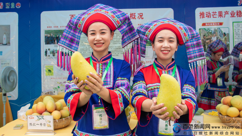 田林县高山晚熟芒果亮相2021年首届芒果产业大会